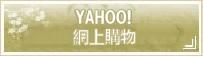 yahoochaina