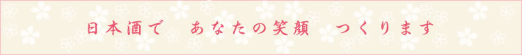 桜を愛し、日本酒を愛し、日本を愛す